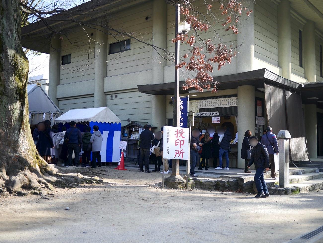 藤森神社の授印所