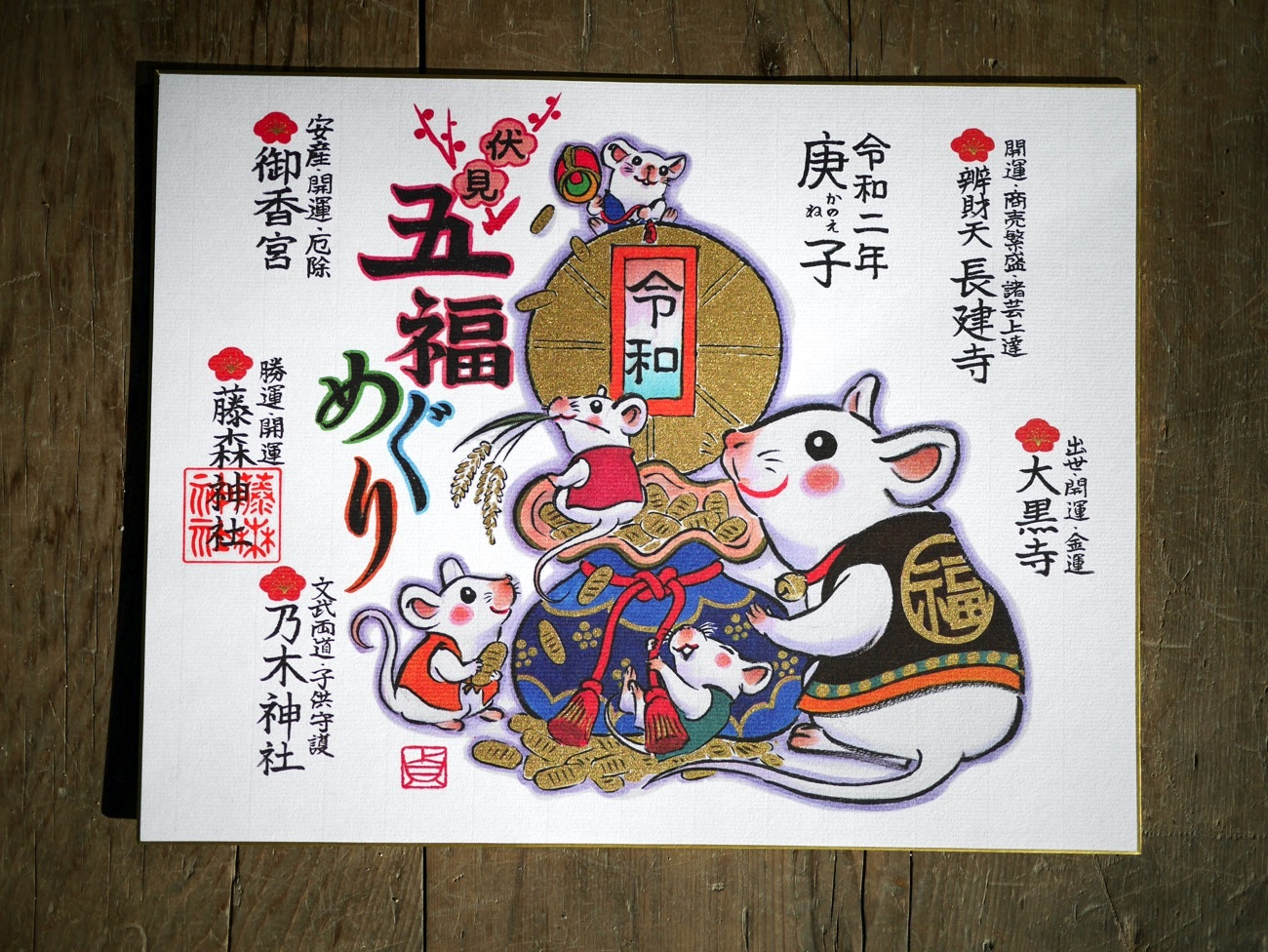 藤森神社の御朱印(左)