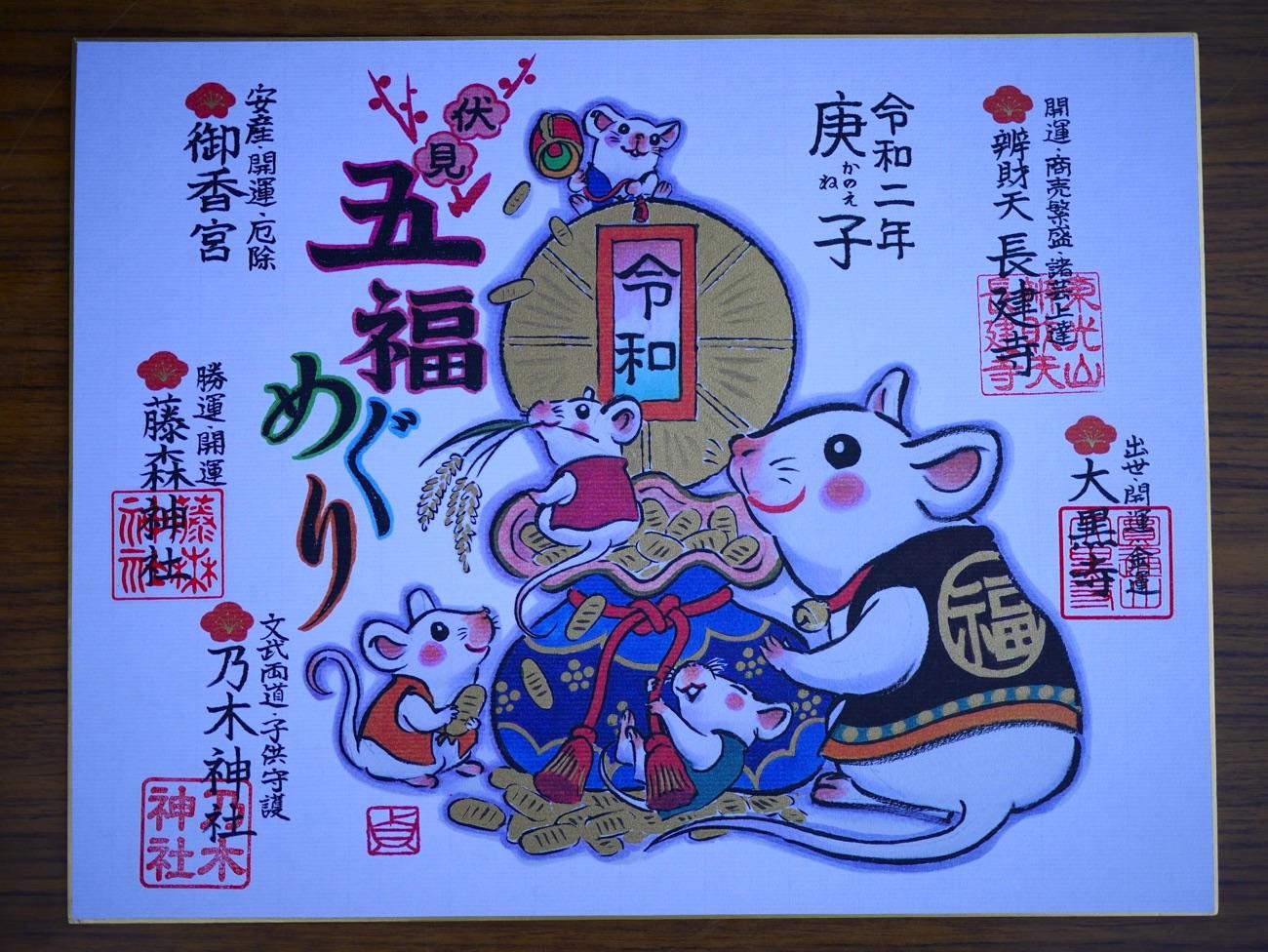 乃木神社の御朱印(左下)