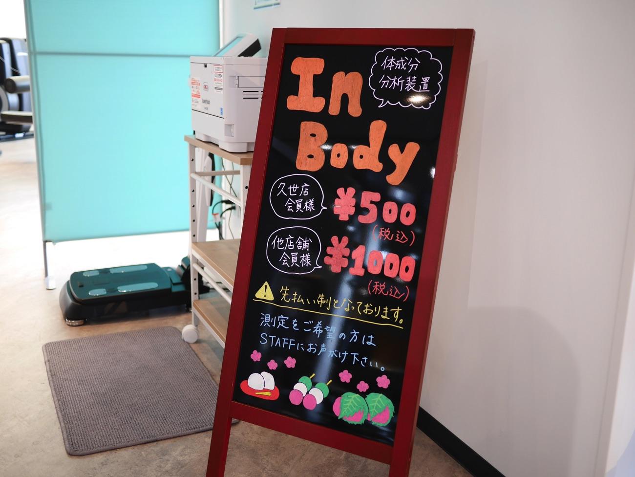 久世店会員は500円で利用できる