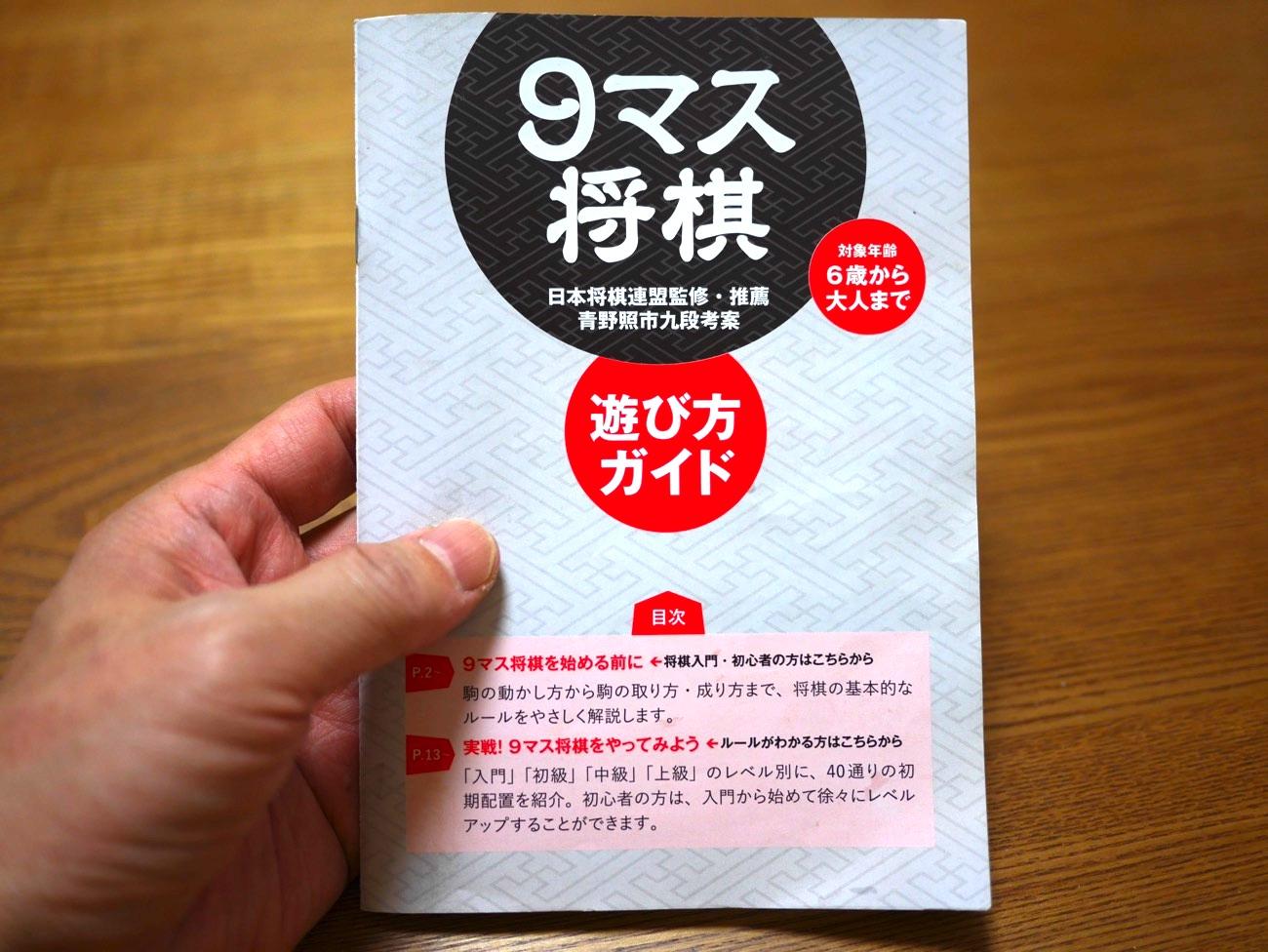 「9マス将棋」の『遊び方ガイド』