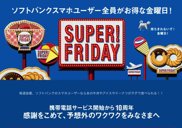 [マーケティング]ソフトバンク「SUPER FRIDAY」は赤字!? 無料特典で得するのは誰ダ!? | ごりらのせなか