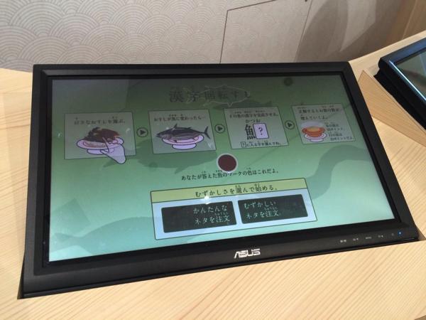 魚へんの漢字を答えるゲーム