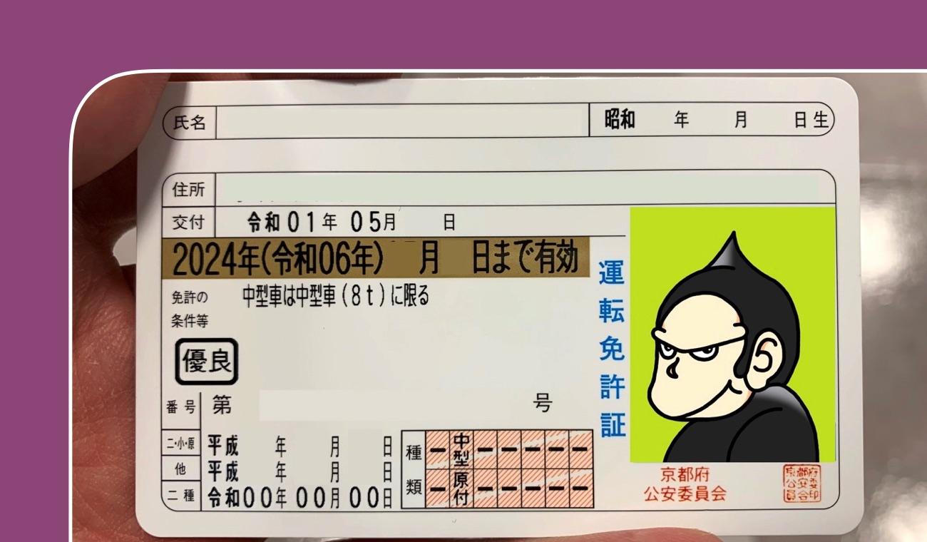 京都の生活・暮らし(お役立ち情報)