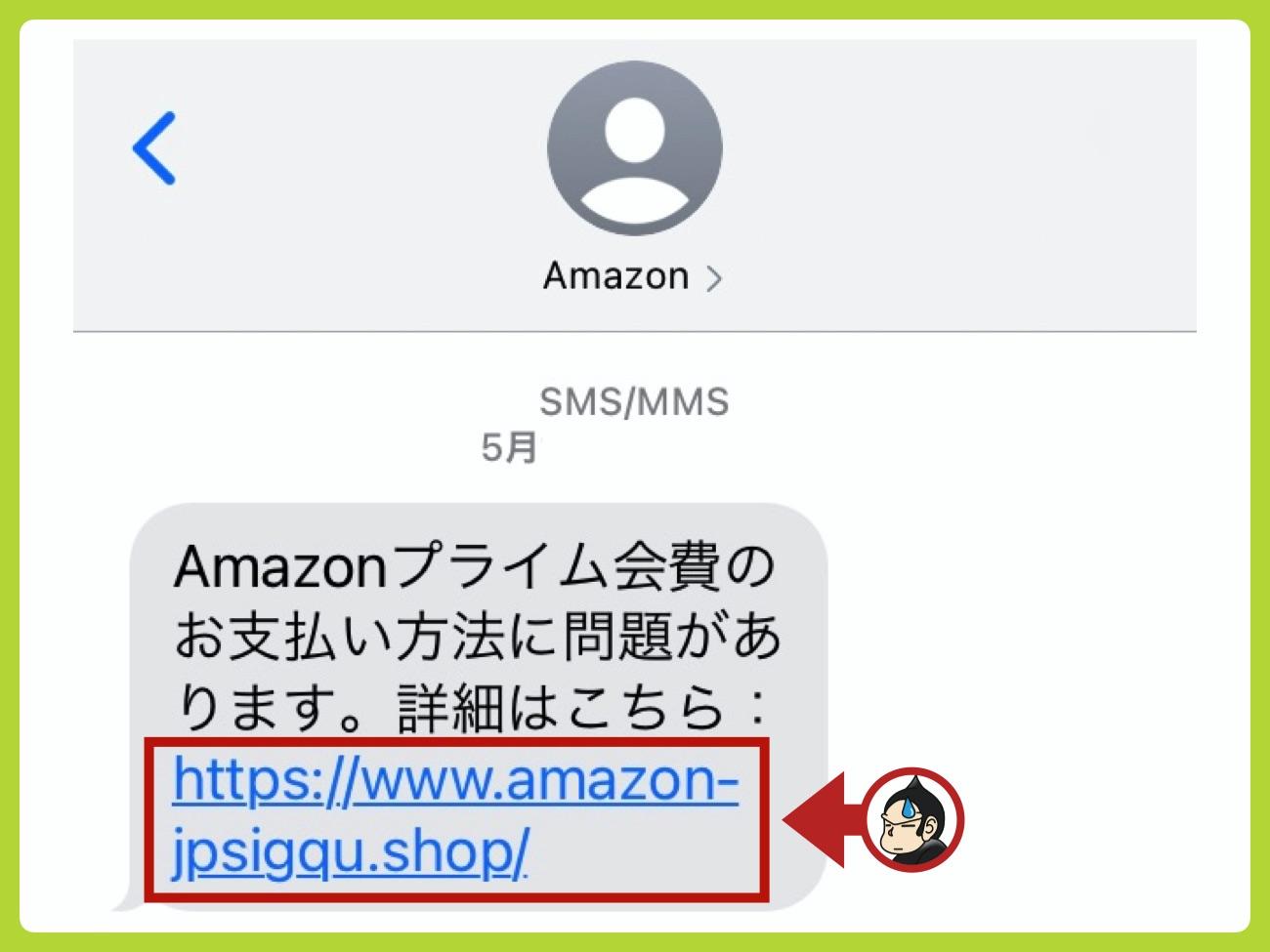AmazonのなりすましSMS