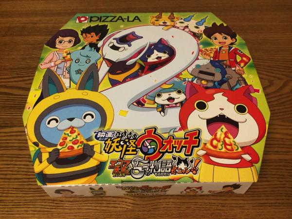『妖怪ウォッチ』スペシャルパックでピザ(ピザーラ)が届くよ! | ごりらのせなか