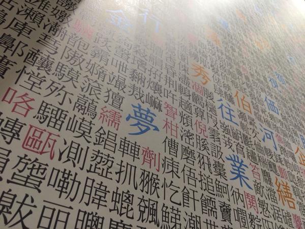 好きな漢字を見つけよう!