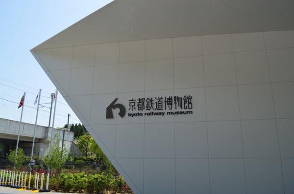 京都鉄道博物館に到着!