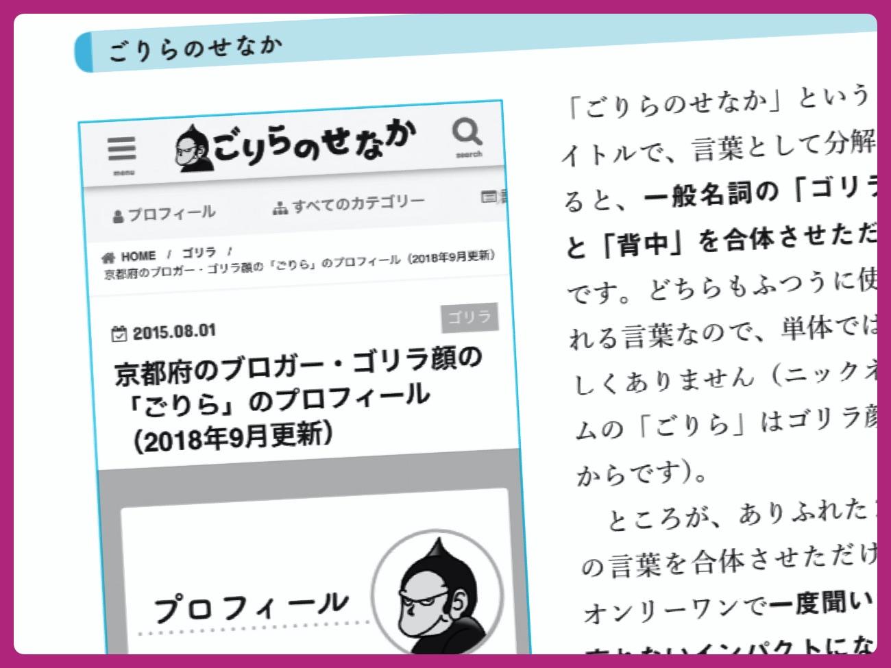 「魅力的なブログのタイトル」の例として掲載された!