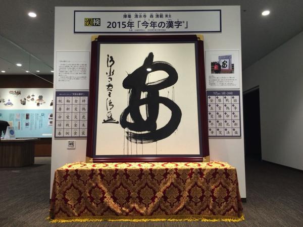 あの有名な「今年の漢字」がお出迎え