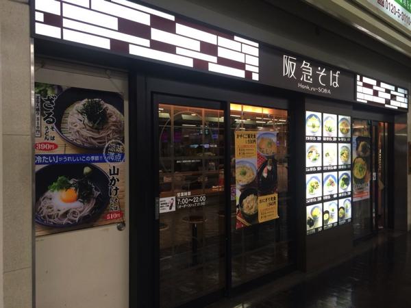 阪急そば 梅田駅3階店