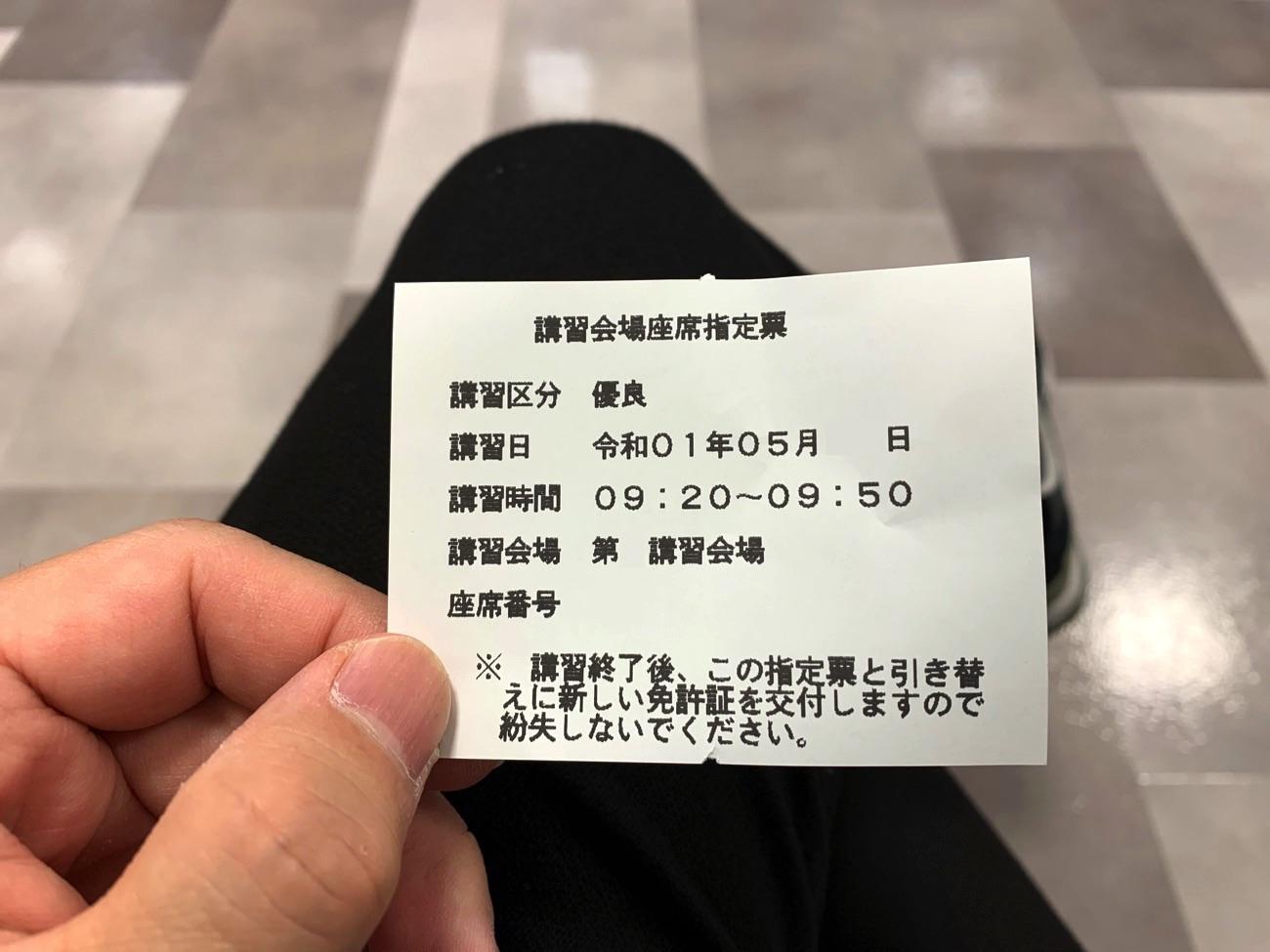 座席指定票と引き替えで発行される