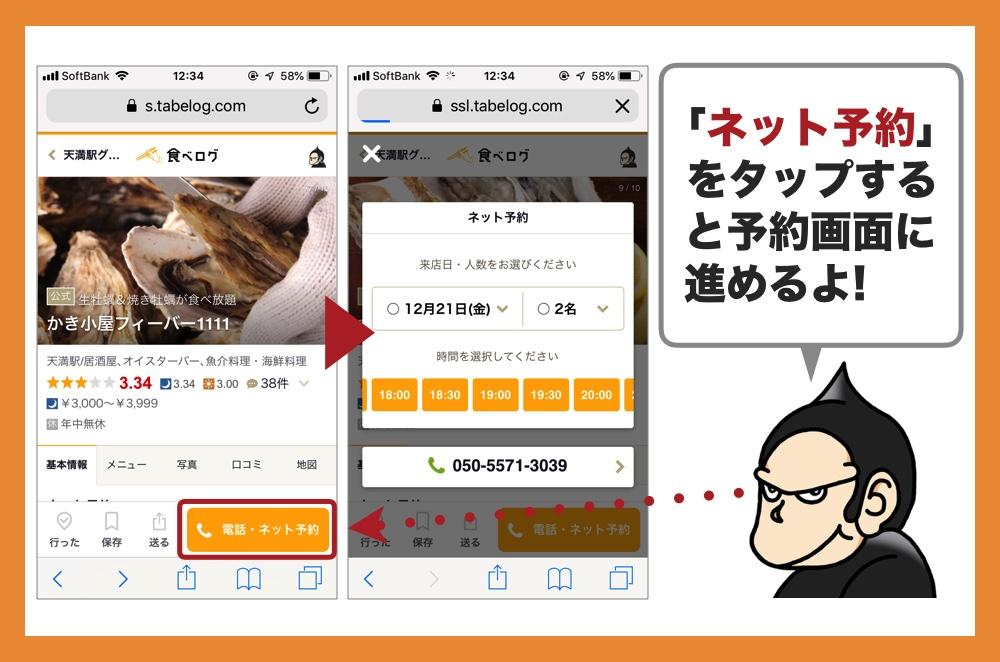 『食べログ』で予約しよう!
