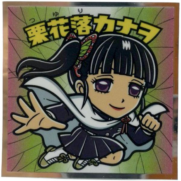 栗花落 カナヲ(表)