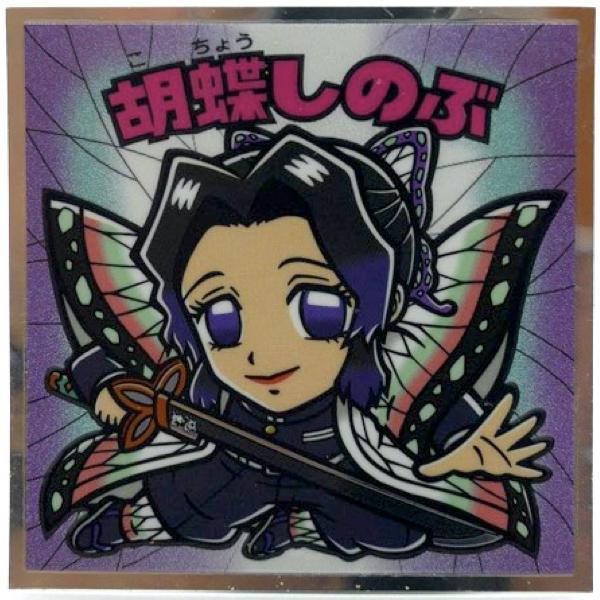 胡蝶しのぶ(表)