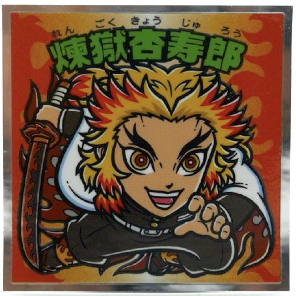 煉獄 杏寿郎(表)
