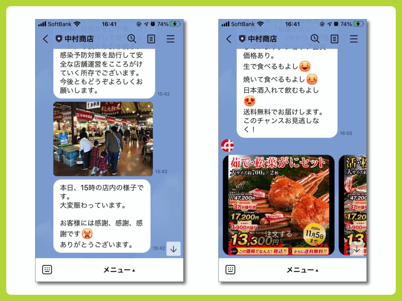 中村商店からのLINE
