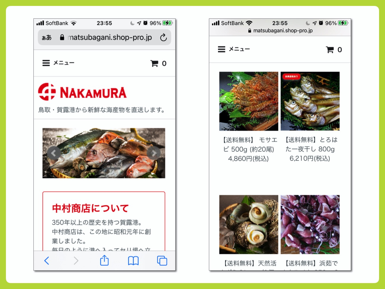 中村商店のオンラインショップ