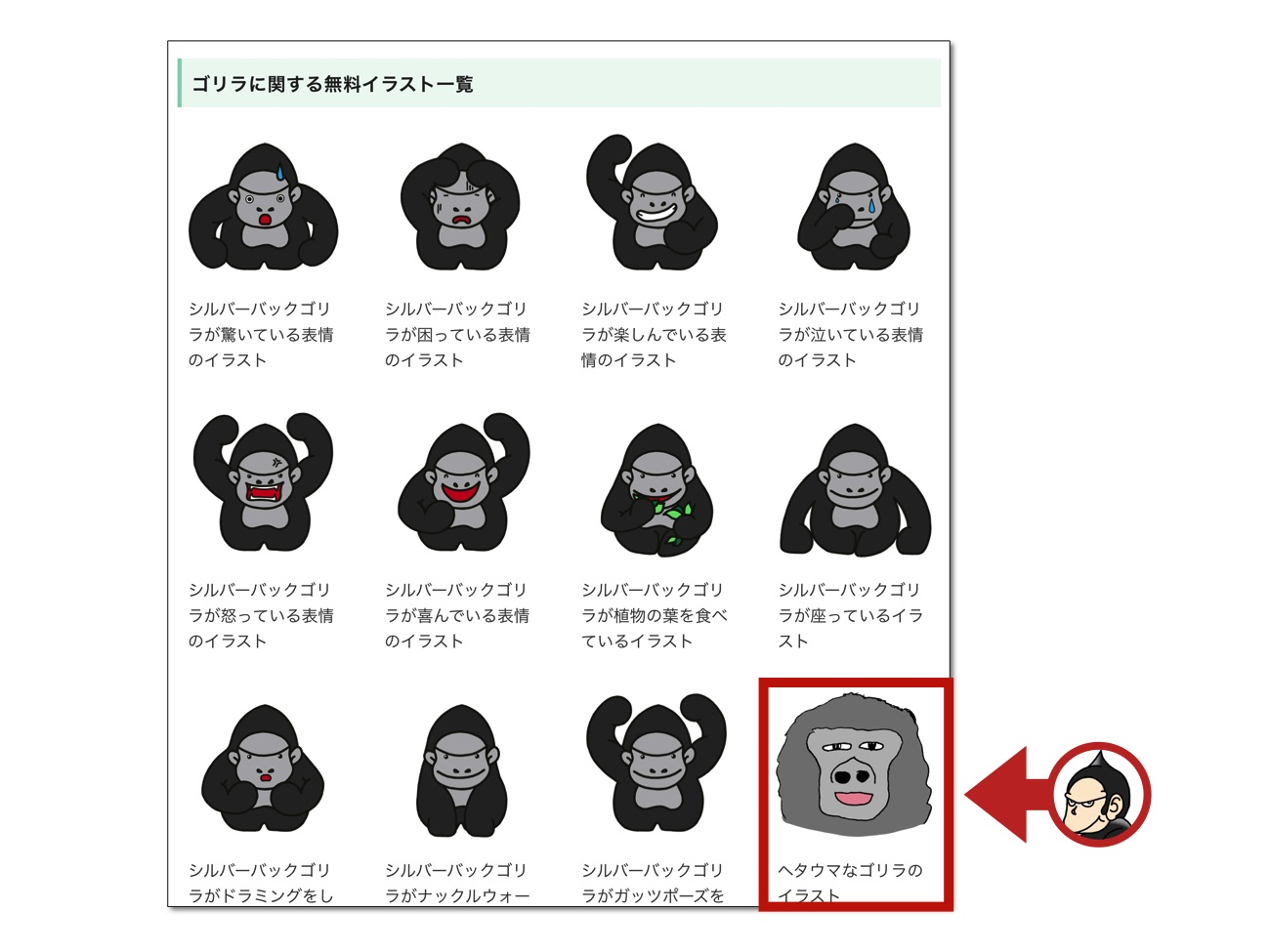 「ゴリラのイラスト」カテゴリーに松本さんのイラストが!