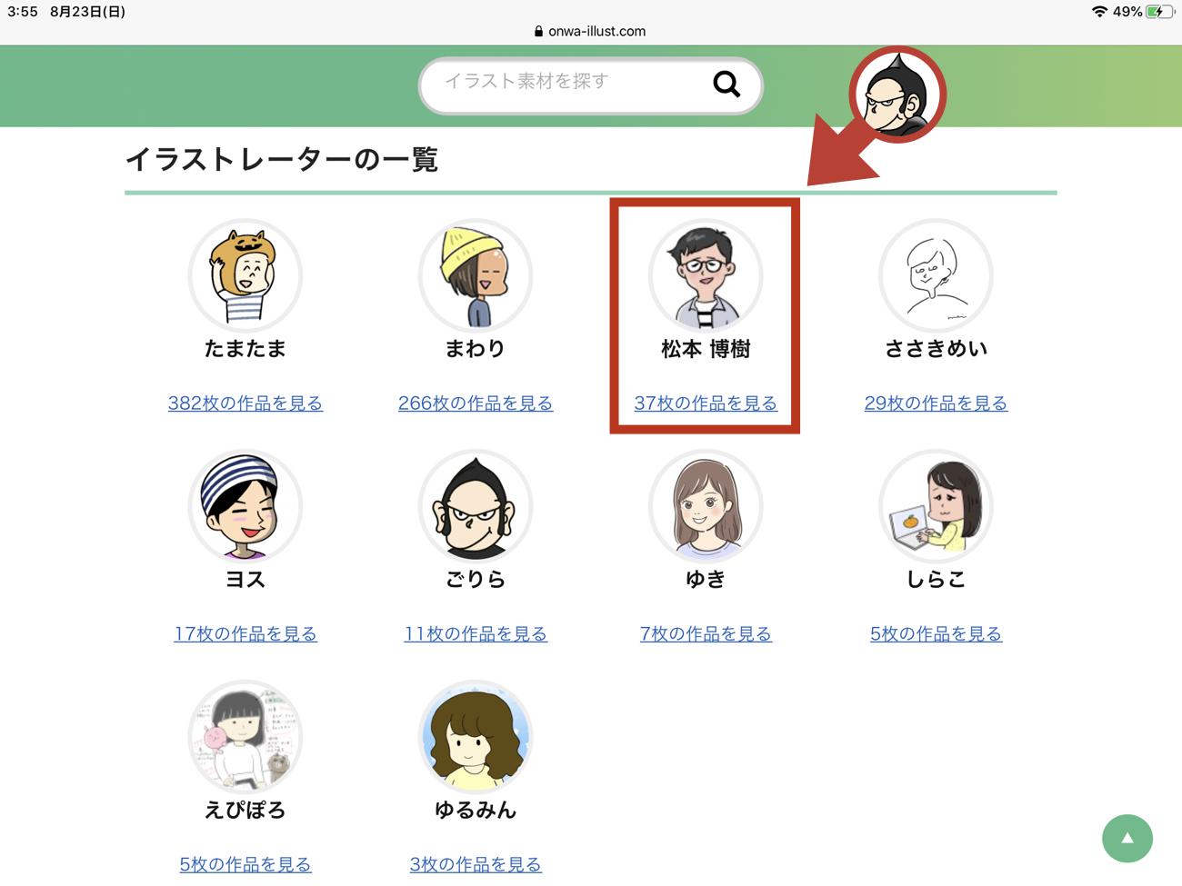 「イラストレーター一覧」に松本さんの名前も!?