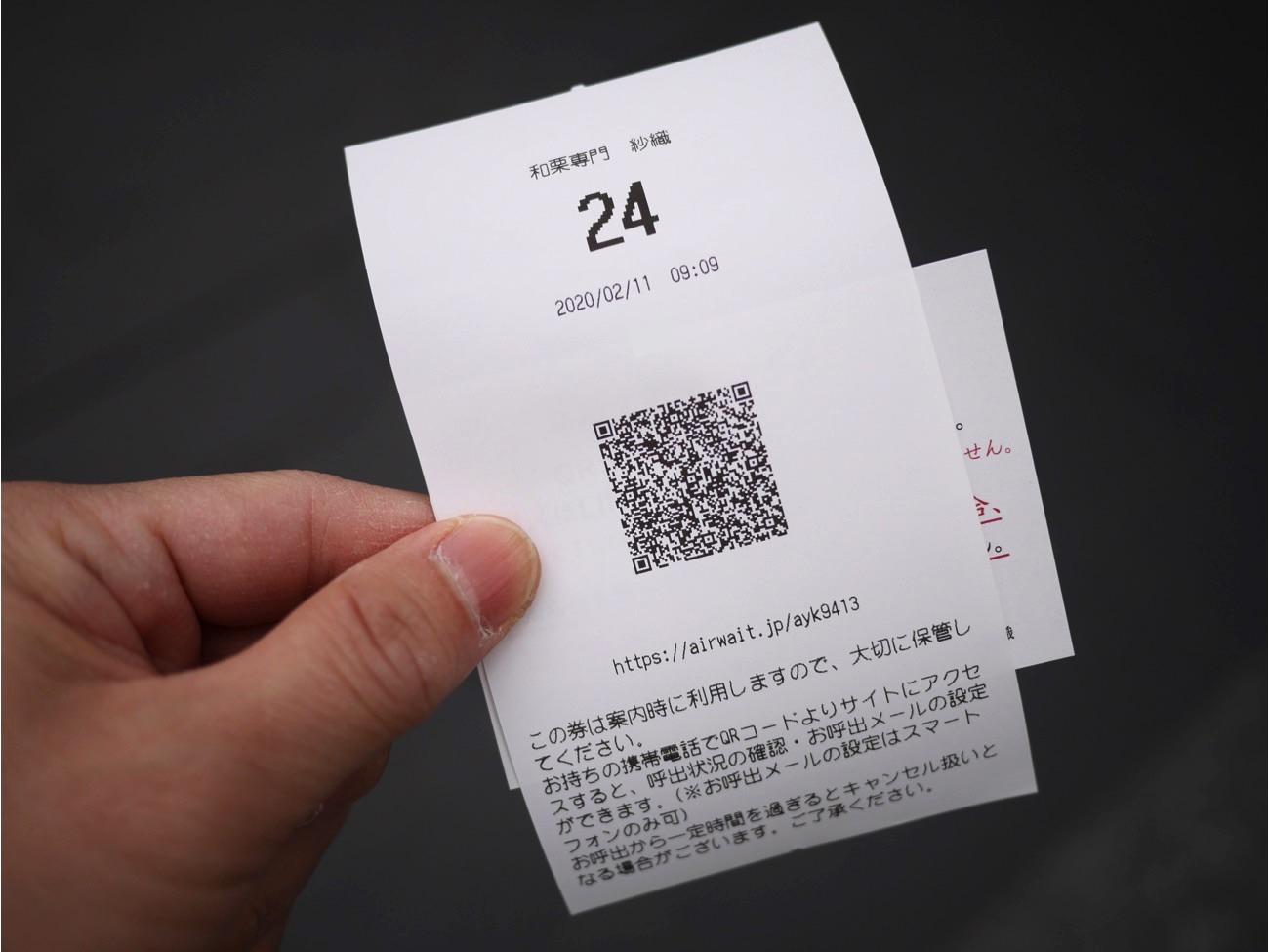 24組目の整理券