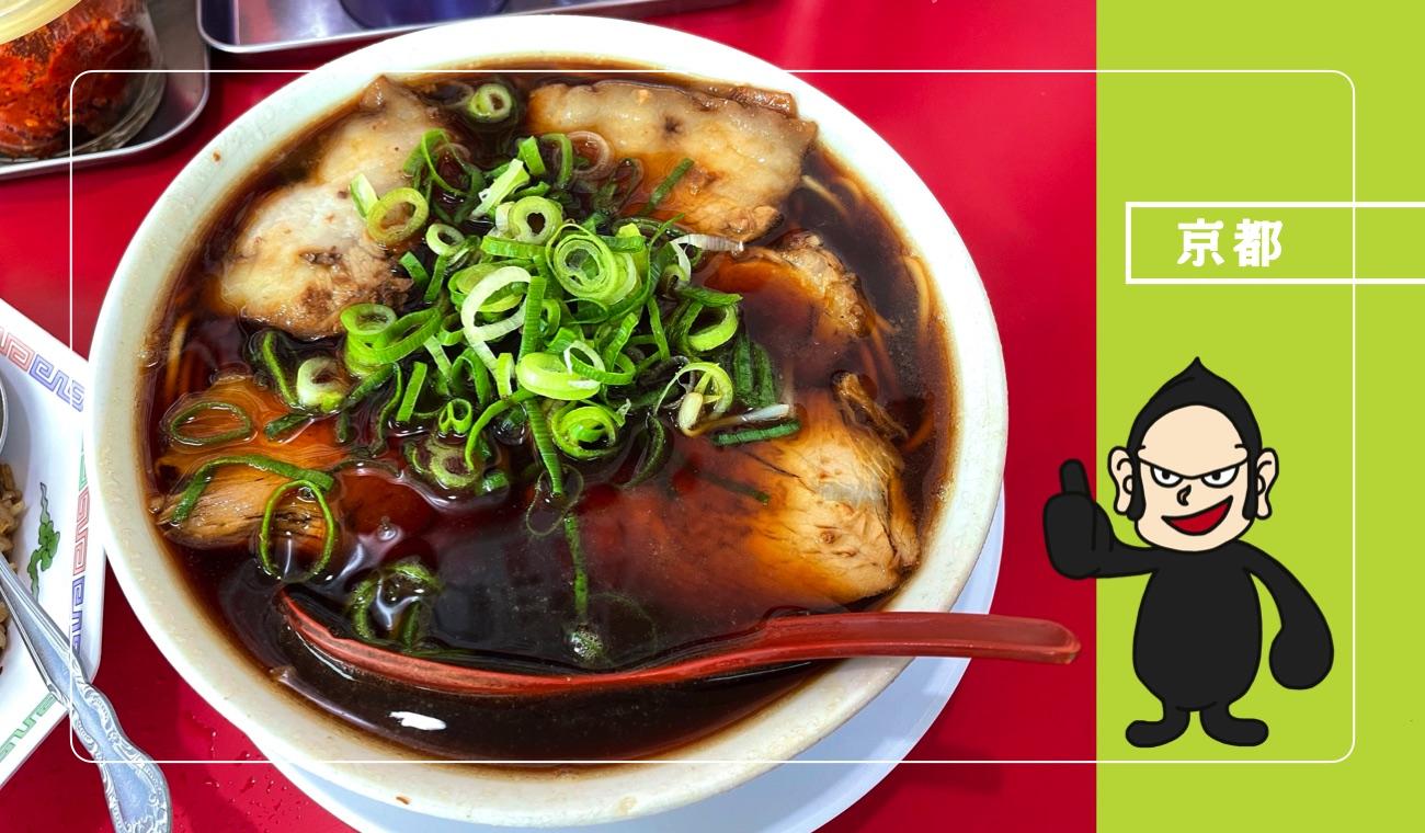 京都の人気ラーメン「新福菜館」は漆黒の醤油スープが芸術的な美しさ! | ごりらのせなか