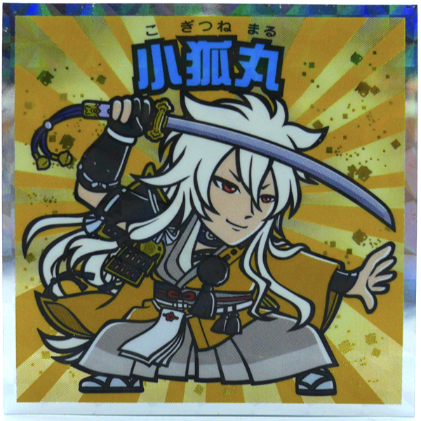 小狐丸(表)