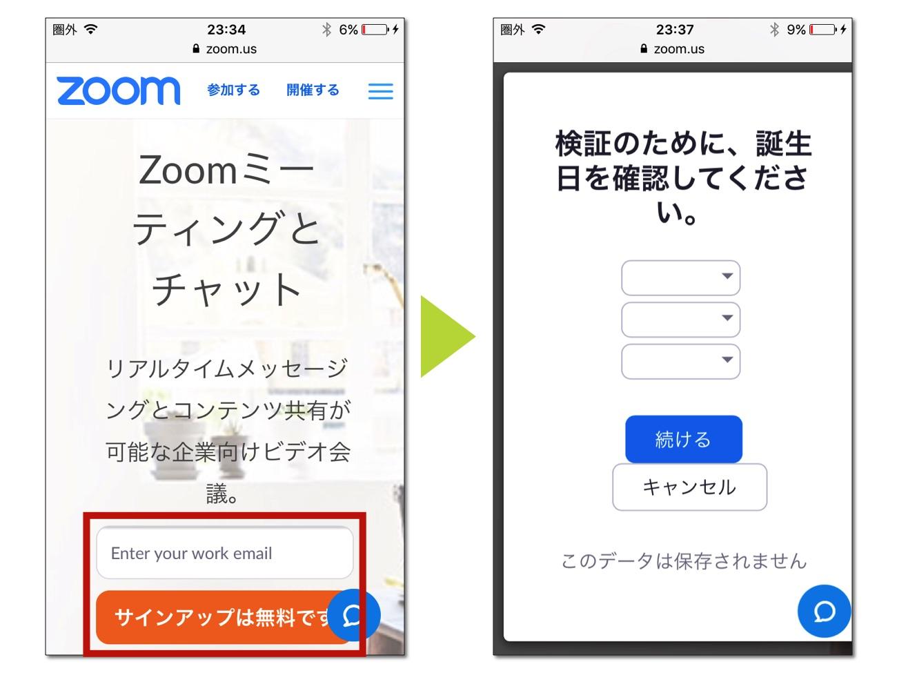 「Zoom」の公式サイトでサインアップ(登録)